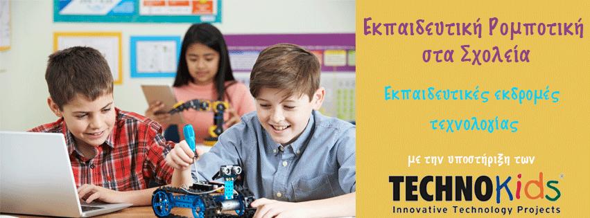 Εκπαιδευτική Ρομποτική σε Σχολεία