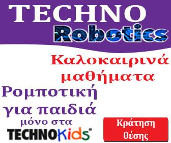 Καλοκαιρινά Μαθήματα Ρομποτικής